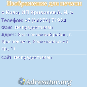 Киви, ИП Кривилев А. Н. по адресу: Краснокамский район, г. Краснокамск, Комсомольский пр., 11