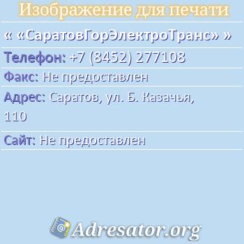 «СаратовГорЭлектроТранс» по адресу: Саратов, ул. Б. Казачья, 110
