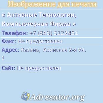 Активные Технологии, Компьютерная Фирма по адресу: Казань,  Азинская 2-я Ул. 1