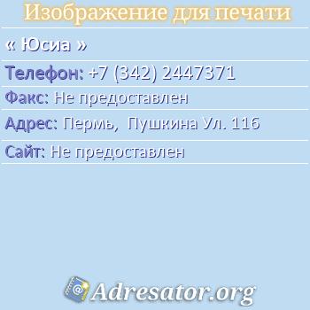 Юсиа по адресу: Пермь,  Пушкина Ул. 116