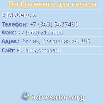 Мубеко по адресу: Казань,  Восстания Ул. 106