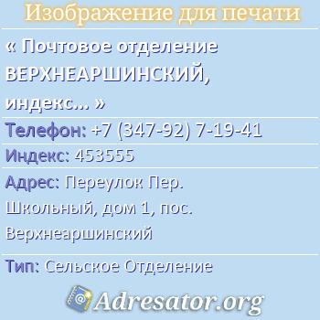 Почтовое отделение ВЕРХНЕАРШИНСКИЙ, индекс 453555 по адресу: ПереулокПер. Школьный,дом1,пос. Верхнеаршинский