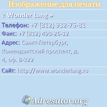 Wonder Lang по адресу: Санкт-Петербург, Комендантский проспект, д. 4, оф. В-322