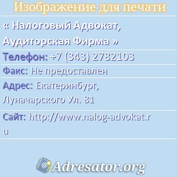 Налоговый Адвокат, Аудиторская Фирма по адресу: Екатеринбург,  Луначарского Ул. 81