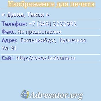 Дюна, Такси по адресу: Екатеринбург,  Кузнечная Ул. 91