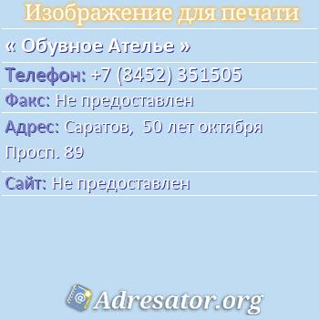 Обувное Ателье по адресу: Саратов,  50 лет октября Просп. 89
