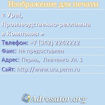 Ура!, Производственно-рекламная Компания по адресу: Пермь,  Левченко Ул. 1