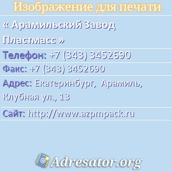 Арамильский Завод Пластмасс по адресу: Екатеринбург,  Арамиль, Клубная ул., 13