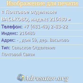 Почтовое отделение ВАСЬКОВО, индекс 216480 по адресу: -,дом59,дер. Васьково