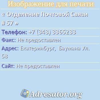 Отделение Почтовой Связи # 57 по адресу: Екатеринбург,  Баумана Ул. 58