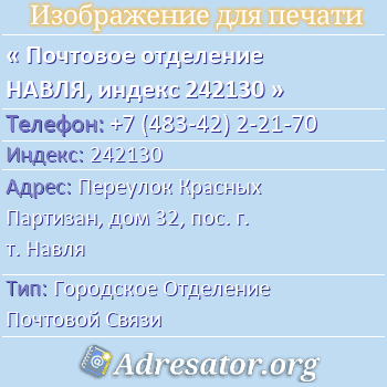 Почтовое отделение НАВЛЯ, индекс 242130 по адресу: ПереулокКрасных Партизан,дом32,пос. г. т. Навля