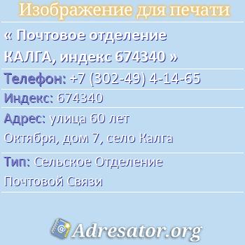 Почтовое отделение КАЛГА, индекс 674340 по адресу: улица60 лет Октября,дом7,село Калга
