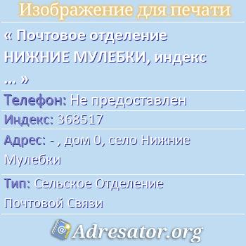 Почтовое отделение НИЖНИЕ МУЛЕБКИ, индекс 368517 по адресу: -,дом0,село Нижние Мулебки