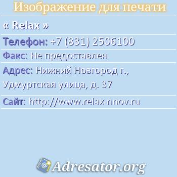 Relax по адресу: Нижний Новгород г., Удмуртская улица, д. 37