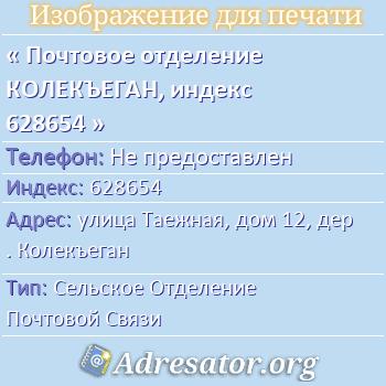 Почтовое отделение КОЛЕКЪЕГАН, индекс 628654 по адресу: улицаТаежная,дом12,дер. Колекъеган