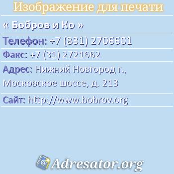 Бобров и Ко по адресу: Нижний Новгород г., Московское шоссе, д. 213
