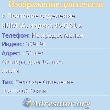Почтовое отделение ЯЛМТА, индекс 359191 по адресу: -50 лет Октября,дом10,пос. Ялмта