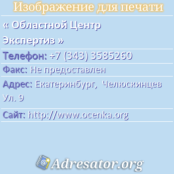 Областной Центр Экспертиз по адресу: Екатеринбург,  Челюскинцев Ул. 9