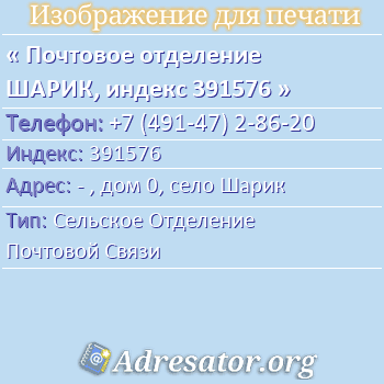 Почтовое отделение ШАРИК, индекс 391576 по адресу: -,дом0,село Шарик