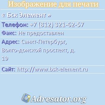 Бск Элемент по адресу: Санкт-Петербург, Волго-донской проспект, д. 19