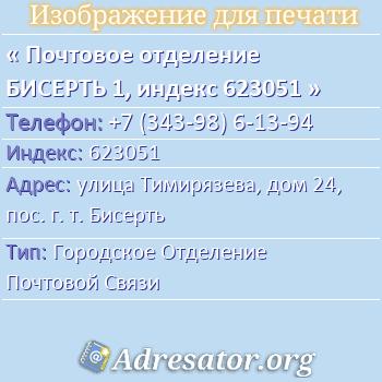 Почтовое отделение БИСЕРТЬ 1, индекс 623051 по адресу: улицаТимирязева,дом24,пос. г. т. Бисерть