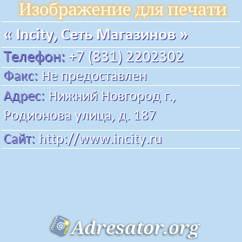 Incity, Сеть Магазинов по адресу: Нижний Новгород г., Родионова улица, д. 187
