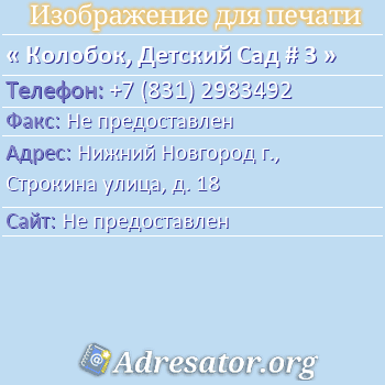 Колобок, Детский Сад # 3 по адресу: Нижний Новгород г., Строкина улица, д. 18