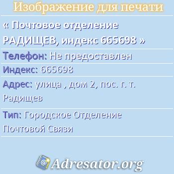 Почтовое отделение РАДИЩЕВ, индекс 665698 по адресу: улица,дом2,пос. г. т. Радищев