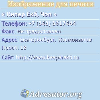 Кипер Екб, Чоп по адресу: Екатеринбург,  Космонавтов Просп. 18