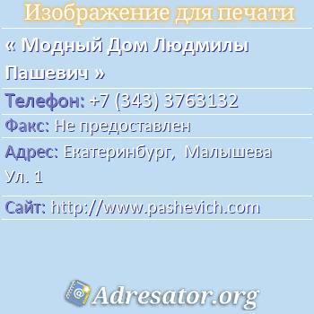Модный Дом Людмилы Пашевич по адресу: Екатеринбург,  Малышева Ул. 1