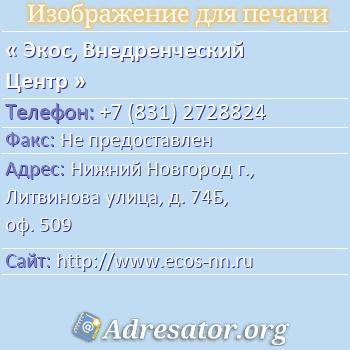 Экос, Внедренческий Центр по адресу: Нижний Новгород г., Литвинова улица, д. 74Б, оф. 509