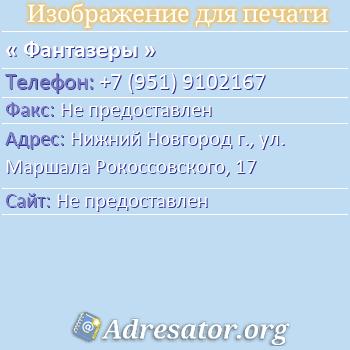 Фантазеры по адресу: Нижний Новгород г., ул. Маршала Рокоссовского, 17