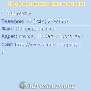 Альмет по адресу: Казань,  Победы Просп. 192