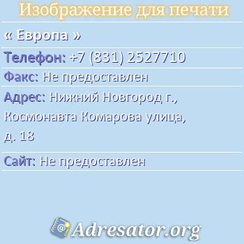 Европа по адресу: Нижний Новгород г., Космонавта Комарова улица, д. 18