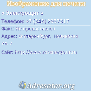 Электрощит по адресу: Екатеринбург,  Новинская Ул. 2