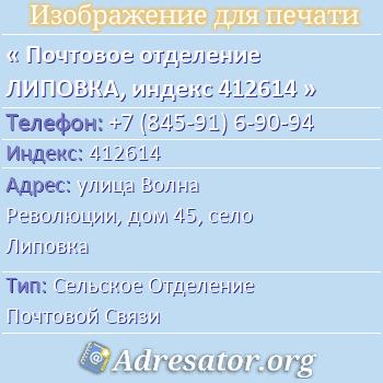 Почтовое отделение ЛИПОВКА, индекс 412614 по адресу: улицаВолна Революции,дом45,село Липовка