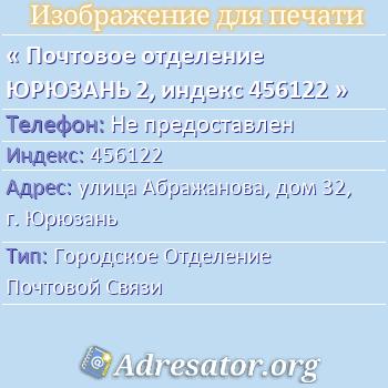 Почтовое отделение ЮРЮЗАНЬ 2, индекс 456122 по адресу: улицаАбражанова,дом32,г. Юрюзань