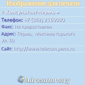 Консультант-пермь по адресу: Пермь,  Максима горького Ул. 60