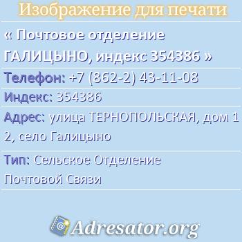 Почтовое отделение ГАЛИЦЫНО, индекс 354386 по адресу: улицаТЕРНОПОЛЬСКАЯ,дом12,село Галицыно
