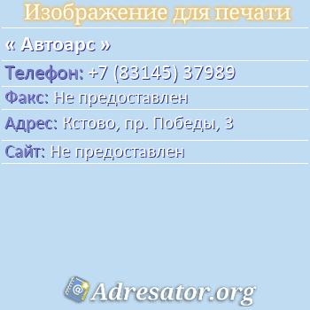 Автоарс по адресу: Кстово, пр. Победы, 3
