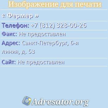 Фермер по адресу: Санкт-Петербург, 6-я линия, д. 53