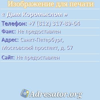 Дым Коромыслом по адресу: Санкт-Петербург, Московский проспект, д. 57