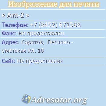 Атп-2 по адресу: Саратов,  Песчано - уметская Ул. 10