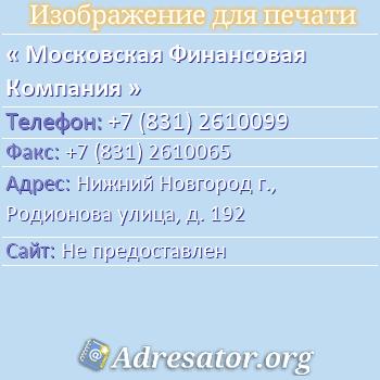 Московская Финансовая Компания по адресу: Нижний Новгород г., Родионова улица, д. 192