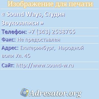 Sound Ways, Студия Звукозаписи по адресу: Екатеринбург,  Народной воли Ул. 45