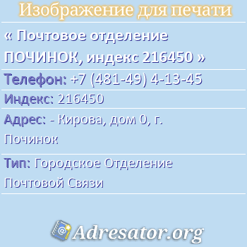 Почтовое отделение ПОЧИНОК, индекс 216450 по адресу: -Кирова,дом0,г. Починок