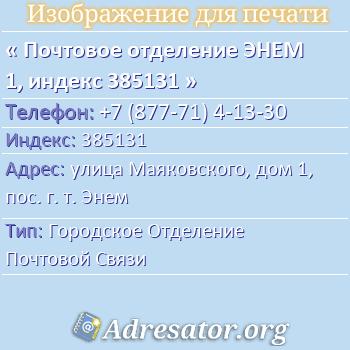 Почтовое отделение ЭНЕМ 1, индекс 385131 по адресу: улицаМаяковского,дом1,пос. г. т. Энем