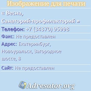 Весна, Санаторий-профилакторий по адресу: Екатеринбург,  Новоуральск, Загородное шоссе, 8