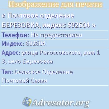 Почтовое отделение БЕРЕЗОВКА, индекс 692604 по адресу: улицаРокоссовского,дом13,село Березовка