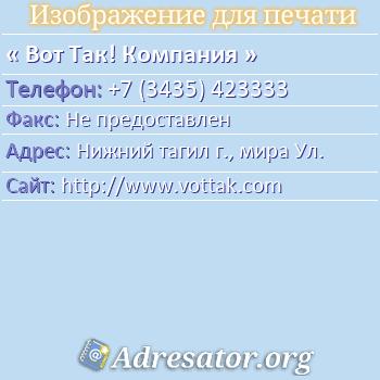 Вот Так! Компания по адресу: Нижний тагил г., мира Ул.